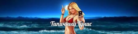 Типичный Тунис   ВКонтакте