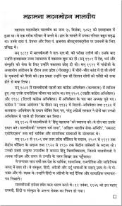 biography of mahamana madanmohan malviya in hindi language