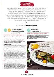 Russian Foodie <b>Summer</b> 2015 by Russian Foodie - issuu