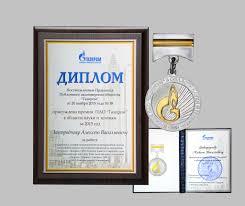 ООО Газпром трансгаз Ставрополь лауреат премии ПАО Газпром в  Диплом и памятная медаль Премия ПАО Газпром в области науки и техники