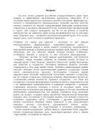 Нормативно правовые акты в период перестройки реферат по  Нормативно правовые акты в период перестройки реферат 2013 по теории государства и права скачать бесплатно книга
