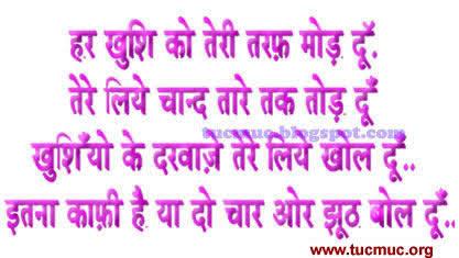 funny shayari for sister in hindi
