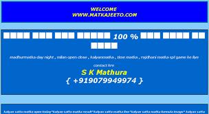 Access Matkajeeto Com Satta Matka Fastest Matka Results