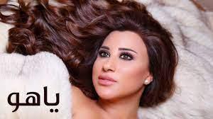 Najwa Karam - Ya Ho [Official Lyric Video] (2018) / نجوى كرم - يا هو -  YouTube