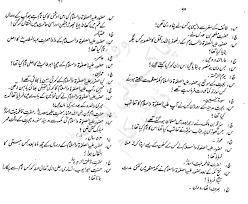 essay general knowledge essay on quran and science in urdu