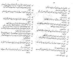 essay general knowledge essay on quran and science in urdu