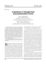 К вопросу о парадигмах бухгалтерского учета тема научной статьи  Показать еще