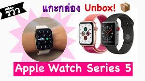 รีวิว แกะกล่อง Apple Watch series 5 จากเยอรมัน   อรญารีวิว 😁 - YouTube