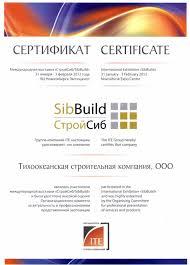 Сертификаты дипломы письма Тихоокеанская Строительная Компания Сертификаты ЛЕГОДОМ старые