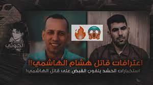 اعترافات قاتل هشام الهاشمي 😱🔥 - استخبارات الحشد وجهاز الأمن يلقون القبض  على قاتل الهاشمي خطير 🔥HD - YouTube