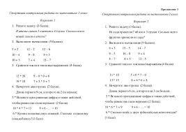 Инициатива Внутришкольная система оценки достижения планируемых резу   проверочной работы балл 29 Стартовая контрольная работа по математике 2 класс