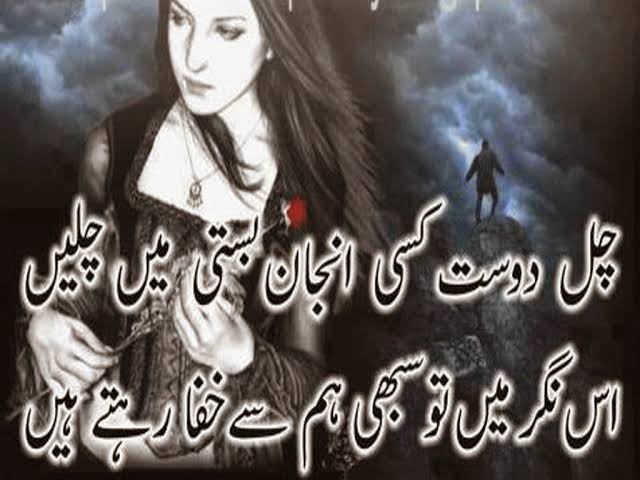sad shayari on life in urdu