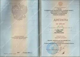 Проверить подлинность диплома онлайн угту Изображения Москва Проверить подлинность диплома онлайн угту