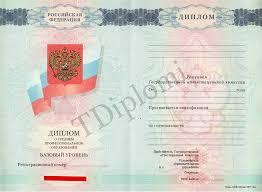 Купить диплом об окончании колледжа техникума в Москве по  Диплом колледжа 2007 2010 года