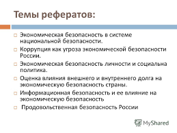 Презентация на тему ЭКОНОМИЧЕСКАЯ БЕЗОПАСНОСТЬ ГОСУДАРСТВА  Назовите угрозы экономической безопасности 26 Темы рефератов