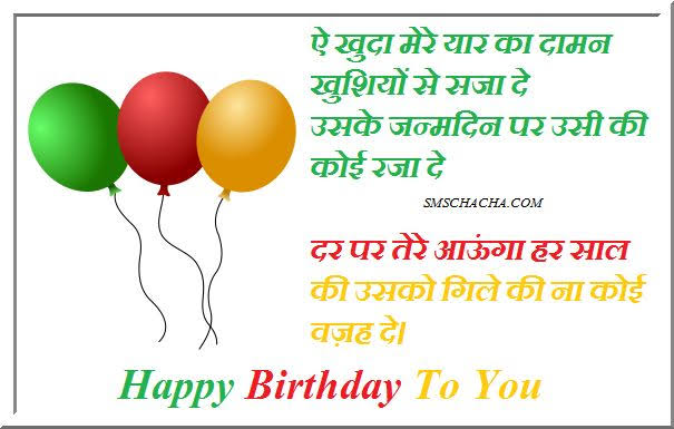 birthday messages in hindi language