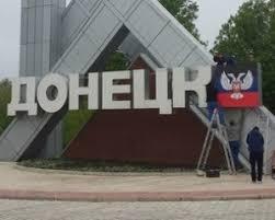 Полтавский суд назвал Донецк городом в составе