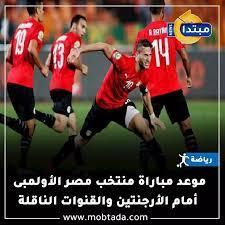 الأرجنتين   موعد مباراة منتخب مصر الأولمبى أمام الأرجنتين والقنوات الناقلة  - إسبانيا