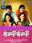 Laxmikant Berde Aayatya Gharat Gharoba Movie