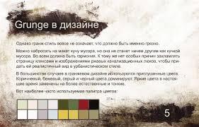yuris creativity Курсовая работа по верстке Презентация стиля  Курсовая работа по верстке Чуриков Сергей Презентация стиля Гранж