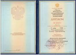 Все дипломы и сертификаты МГСУ