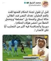 """طارق بن طالب الحربي """"45"""" MBS's tweet - """"للعلم يا أستاذ النصر لم يلعب مع  الطائي #طرشوله """" - Trendsmap"""