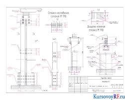 Курсовая разработка проекта одноэтажного промышленного корпуса Проект по дисциплине Строительство