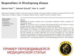 Бюро медицинских переводов и переводчиков английского немецкого и  Бюро медицинских переводов и переводчиков английского немецкого и французского