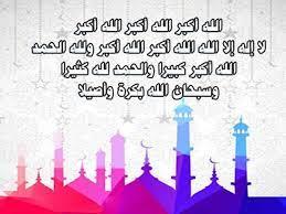قبل عيد الأضحى.. تكبيرات العيد لأشهر مؤذني الحرم المكي