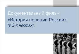 История МВД России istor7 png istor9 png istor8 png