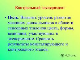 Презентация на тему Департамент образования города Москвы  32 Контрольный эксперимент Цель Выявить уровень