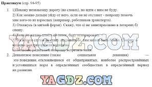 ГДЗ по обж класс Смирнов Хренников учебник ответы на вопросы