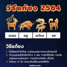 ปีชง 2564 / 2021 (ปีฉลู) มีปีอะไรบ้าง พร้อมวิธีแก้ปีชง - NaniTalk
