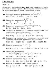 Итоговая контрольная работа по алгебре класс hello html m9663796 png