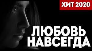 Александр Вестов - <b>Любовь</b> навсегда ( Lyrics & Music) - YouTube