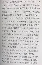 Endless Shock 2006 錦戸亮インタビュー ふみの部屋亮ちゃんな毎日