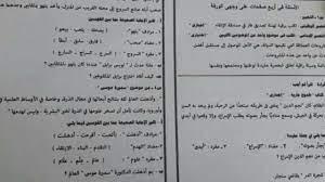 تسريب امتحان العربي للصف الثالث الإعدادي الترم الثاني 2021 محافظة  الاسكندرية - نبأ العرب