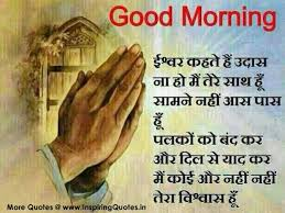 Good Morning Life Quotes Hindi Best of GoodMorningQuotesinHindiThoughtsDailyGoodQuotesImages