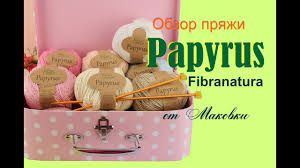 Papyrus <b>Fibranatura</b> - правда о летне-демисезонной <b>пряже</b> ...