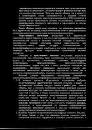 ОТЗЫВ ОФИЦИАЛЬНОГО ОППОНЕНТА pdf Теоретическая значимость диссертации В А