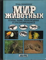 Картинки по запросу Акимушкин мир животных