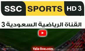 مشاهدة قناة SSC SPORT 3 HD الرياضية السعودية بث مباشر - لايف قناة الدوري  السعودي مباشرة - Yalla Live