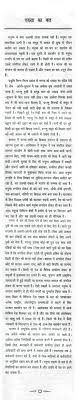essay on unity essay on unity is strength in hindi