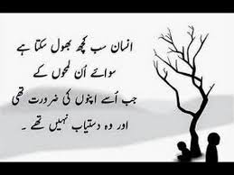 BEST QUOTES In Urdu And English From Great Education World YouTube Extraordinary Good Quotes Related To Education