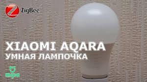 <b>Xiaomi Aqara</b> ZNLDP12LM Zigbee LED <b>лампа</b> под Е27 - YouTube