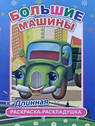 """Книга """"<b>Большие машины</b>. <b>Раскраска</b>"""" — купить в интернет ..."""