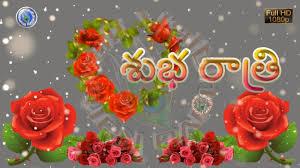 Good Night Wishes Good Night Sayings Telugu Whatsapp Status Video
