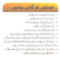 pink lips tips urdu palace