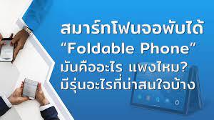 """สมาร์ทโฟนจอพับได้ """"Foldable Phone"""" มันคืออะไร แพงไหม?  มีรุ่นอะไรที่น่าสนใจบ้าง - โคตรข่าว"""
