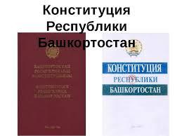 Презентация на теме Конституция Республики Башкортостан  Конституция Республики Башкортостан